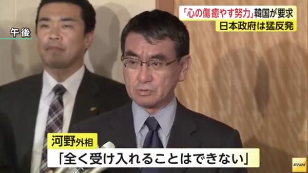 """【慰安婦合意""""新方針""""】河野外相「韓国側が日本側にさらなる措置を求めることは全く受け入れることはできない」「ただちに抗議する」「真意の説明を」"""