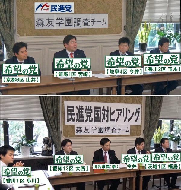 民進党「森友学園調査チーム」のメンバーは、全員が「希望の党」へ!