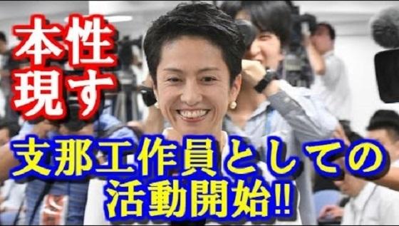 蓮舫、本性現す!民進党代表就任後、支那工作員としての活動開始!