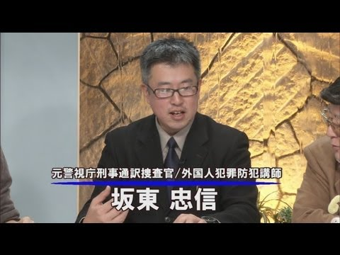 【坂東忠信】中国人民主活動家の裏ビジネスと国会議員[桜H23/11/29]