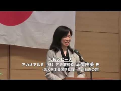 次世代の党を応援する大集会 ⑦ 赤尾由美・アカオアルミ代表取締役 2015-3-18