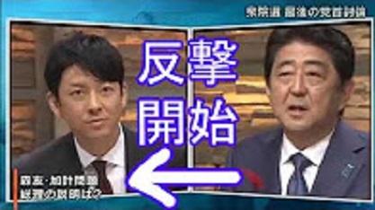 安倍総理「この番組で報道しなかったよね?笑」業界トップの偏向番組に反撃開始!