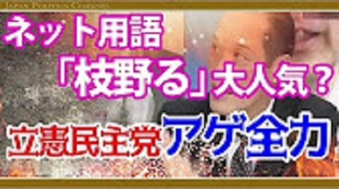 【聞いたこと無い...】東国原『枝野さんはネット民に人気』T◯S『ネットで「枝野る」人気』