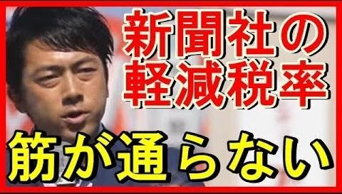【正論】小泉進次郎氏「新聞の軽減税率8%適用はおかしい!新聞全紙はずっと消費増税しろと言ってるのに」筋が通らない