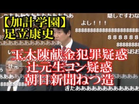 【加計学園】足立康史 玉木陳献金犯罪 辻元生コン 朝日ねつ造