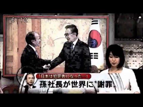 【胸糞注意】 やり方が朝鮮人そのもの。孫正義 韓国で謝罪 「日本は犯罪者になった…」