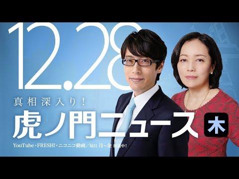 【DHC】12.28(木) 有本香・竹田恒泰・居島一平【虎ノ門ニュース】