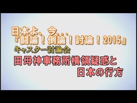 【キャスター討論】田母神事務所横領疑惑と日本の行方[桜H27.2.28]