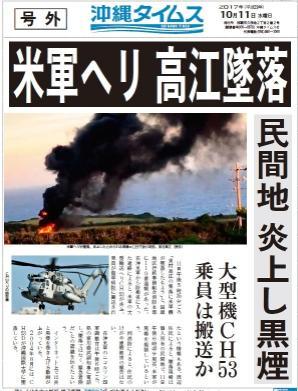 2017年10月11日午後5時15分頃、沖縄本島北部の上空を飛行していた米軍普天間飛行場(沖縄県宜野湾市)配備のCH53E大型輸送ヘリコプターが訓練中に出火し、沖縄本島北部の東村の米軍北部訓練場(東村