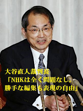 日本の台湾統治を扱った番組が名誉毀損に当たるとして、出演した台湾先住民のパイワン族の女性がNHKに損害賠償を求めた訴訟の上告審判決で最高裁第1小法廷(大谷直人裁判長)は21日、「放送によって原告の社会