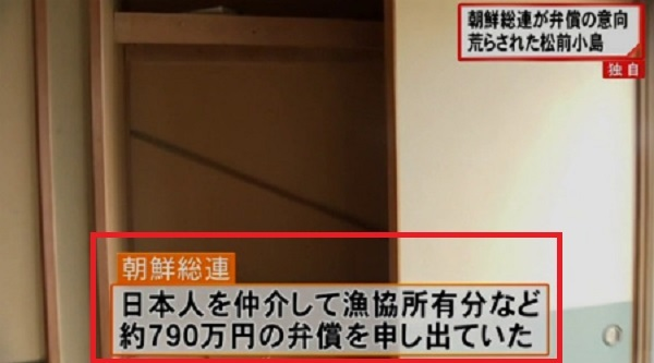 特にフジテレビは「朝鮮総連は、漁協所有分など約790万円の弁償を申し出ていた」とテロップ付きで報道していた!