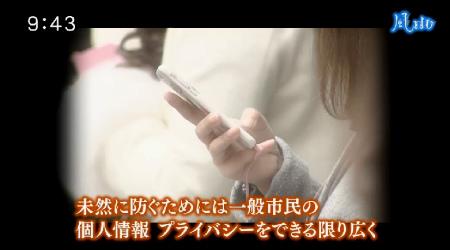 この法律を巡っては、捜査機関が犯罪を未然に防ぐ為、電話やメール、SNSの情報を幅広く収集する可能性があると、山田さんは指摘します