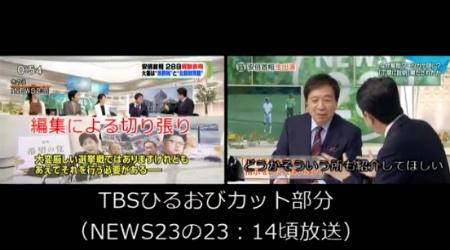 #TBS の #ひるおび。安倍総理が『加計問題について報道されなかった部分を見た人は理解いただいてる。TVは私が関与していない証拠となる第三者の証言も紹介すべき』という報道への苦言を悪質な編集で違う意味合い