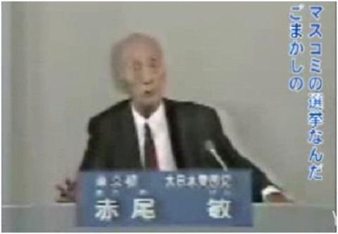 1989年 大日本愛國党 赤尾敏総裁 最後の立候補(字幕付き)