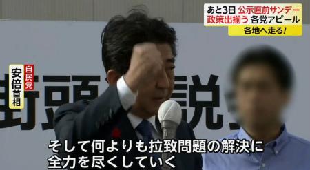 千葉県柏市の駅前で演説した自民党の安倍総理