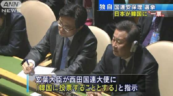 玄葉光一郎は外務大臣の時に、国連安保理の非常任理事国選挙で、西田国連大使に対して「ブータンでなく韓国に投票しろ」と指示をした