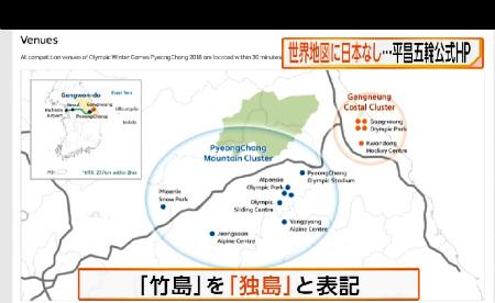 組織委のHPをめぐっては、島根県の竹島が韓国領の「Dokdo」(独島)と記載される問題もあり、菅氏は「その都度、政府としては強く抗議し、是正するよう求めている」と述べた。