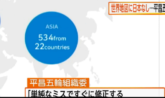 【2018平昌五輪】公式サイトに日本列島がない!? 日本政府が抗議し慌てて修正 「単純ミスで政治的意図はない」と釈明