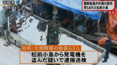 フジテレビ、北朝鮮船の窃盗事件 朝鮮総連が被害補償の意向