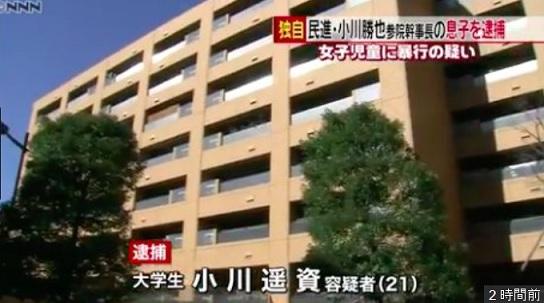 遥資容疑者は小川参院議員の議員宿舎で同居していた。小川氏は北海道選挙区選出で現在4期目。遥資容疑者の逮捕を受け小川氏は2日、民進党に離党届を提出した。