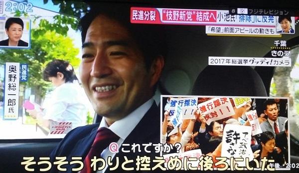 【ワロタw】寝返り民進議員、奥野総一郎の過去のプラカード作戦映像をネタにテレビで叩かれまくるw