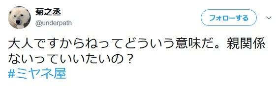 【テレビw】民進幹事長の息子、わいせつ目的JS暴行で逮捕→「ま、成人ですからね(親は関係ない」