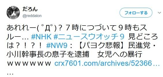 【ひえぇ】「民進幹事長の息子逮捕」NHKニュース、7時も9時も報道せずスルーwwwwwwwwwwwwwwww