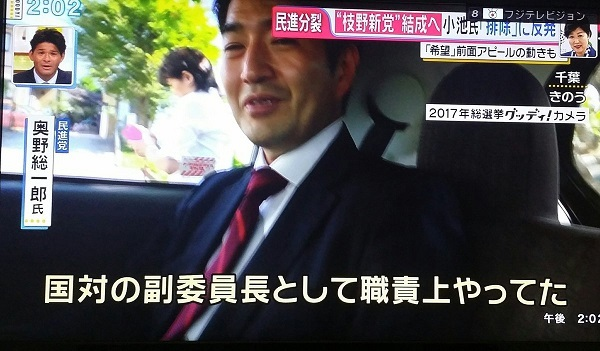 3【ワロタw】寝返り民進議員、奥野総一郎の過去のプラカード作戦映像をネタにテレビで叩かれまくるw