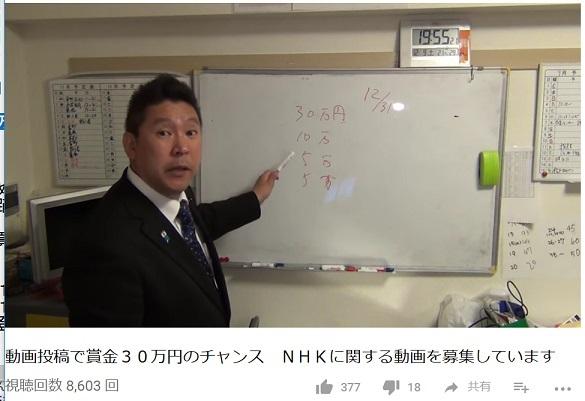動画投稿で賞金30万円のチャンス NHKに関する動画を募集しています