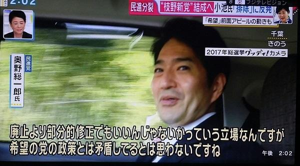 4【ワロタw】寝返り民進議員、奥野総一郎の過去のプラカード作戦映像をネタにテレビで叩かれまくるw