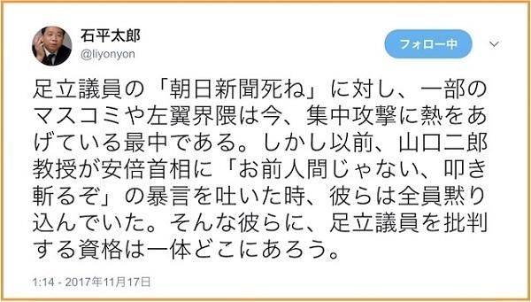 【足立議員への集中攻撃】石平氏「山口二郎教授が安倍首相に『お前人間じゃない、叩き斬るぞ』の暴言を吐いた時、彼らは全員黙り込んでいた…」