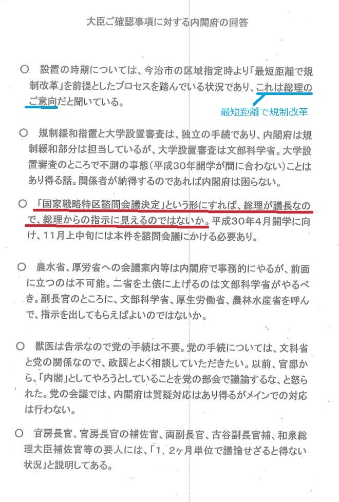 「国家戦略特区諮問会議決定」という形にすれば、総理が議長なので、総理からの指示に見えるのではないか。