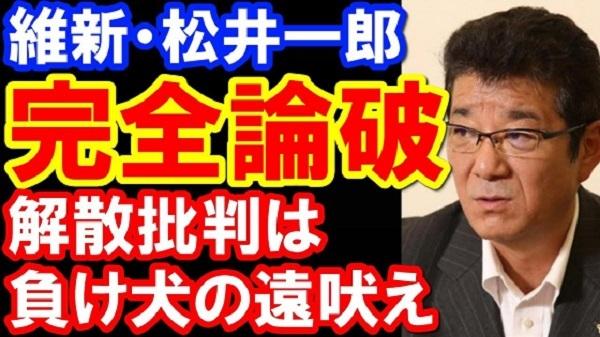 維新の会・松井一郎、ド正論で解散批判の左翼政党を論破!「解散批判は負け犬の遠吠え」