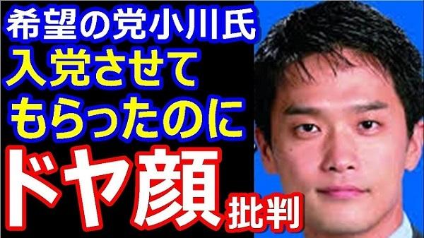 【衆院選】民進党・小川淳也氏「ドヤ顔で小池知事を責め立てる」 乗っ取りを隠す気はない【日本の底力】