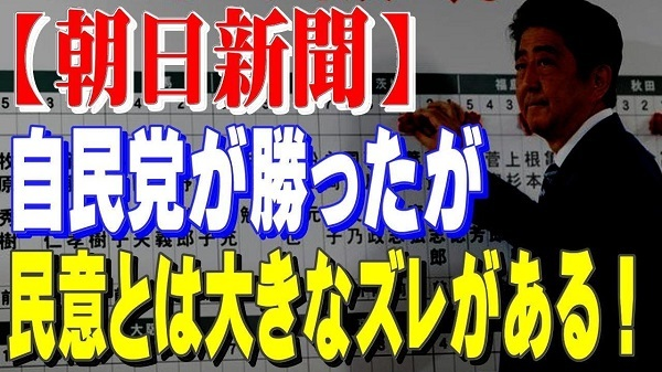 総選挙で大敗北のマスコミ 朝日新聞「自民党が勝ったが、民意とは大きなズレがある!」