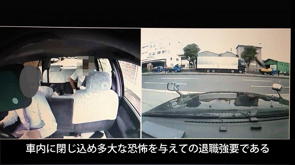 パワハラ〜常軌を逸している〜これが証拠映像だ!車に閉じ込めボコボコに蹴り退職強要/タクシー会社オーナーによるパワハラ02