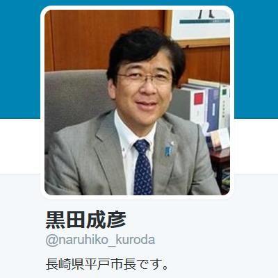 黒田成彦市長