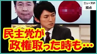 テレビ朝日唯一の希望…小松靖アナ、野党のワガママを正論の嵐で完全に制圧!無双状態のトークの切れ味に若手国会議員は為す術なしwww