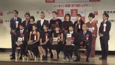 2017 ユーキャン新語・流⾏語⼤賞の発表及び表彰式を中継
