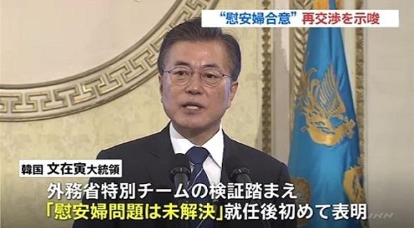 韓国の文在寅大統領は28日、従軍慰安婦問題を巡る2015年の日韓合意に関する検証結果が発表されたことを受け、日韓合意には重大な欠陥があり、問題解決のための策が必要だとの認識を示した。大統領府が明らかに