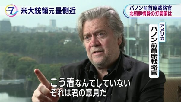 バノンがNHKに激怒「北朝鮮問題が膠着と思わない!」→カット→「お前ら日本のCNNに違いない」 中国に圧力で北朝鮮の非核化を