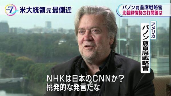 バノンがNHKに激怒「北朝鮮問題が膠着と思わない!」→カット→「お前ら日本のCNNに違いない」 バノン前首席戦略官「NHKは日本のCNNに違いない」 NHKのインタビュー中に激怒