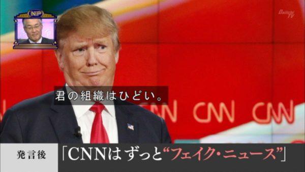 CNNといえばドナルド・トランプ大統領が「フェイクニュース」と名指しし、会場から追い出そうとしたり、質問を拒否したりしたことで波紋を呼んだ。