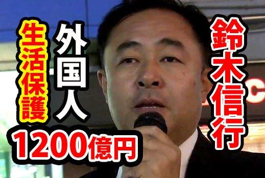 鈴木信行公式ブログ外国人生活保護廃止!鈴木信行を葛飾区議会に送ろう!韓国人「日本は外国人に生活保護を出すべきだ」
