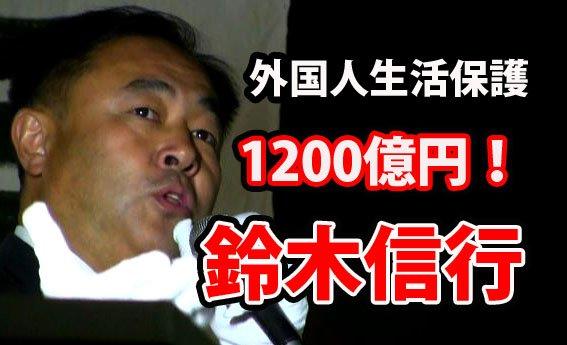 外国人生活保護廃止!鈴木信行を葛飾区議会に送ろう!韓国人「日本は外国人に生活保護を出すべきだ」