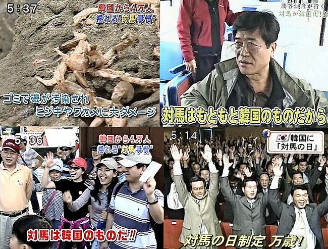 以前から指摘されていたことだが、火病韓国との国境の島である対馬が大変なことになっている。