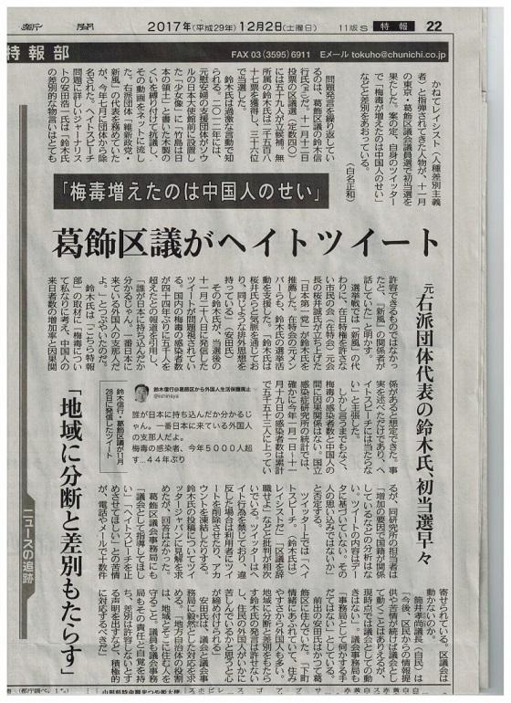 ところが東京新聞は「梅毒の感染者数と中国人の間に因果関係はない」と言い切って鈴木を「差別だ、ヘイトだ」と言うのだ。他に批判して来る者も「差別だ、ヘイトだ、レイシストだ」と、なんとかの一つ覚えのような事