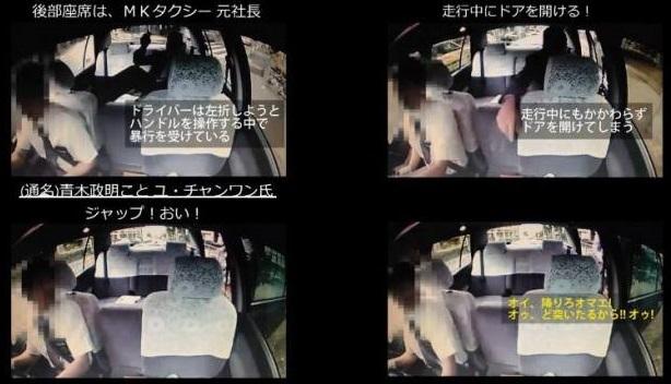 フライデーに掲載されたリアルパワハラ映像〜運転中に後席から激しい蹴り!!〜某タクシー2世オーナーの実像