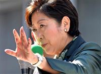 希望の党、東京で支持率急落 小池百合子氏も不支持が上回る JX通信調査
