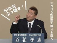 立花孝志 NHK職員 年収1700万円